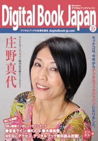 フリーペーパーデジタルブックジャパンvol.27エンタメ版