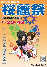 2012年第20回 桜麗祭