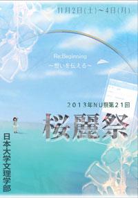 2013年第21回 桜麗祭