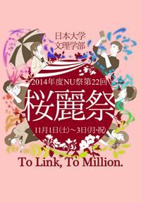 2014年第22回 桜麗祭