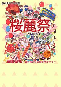2015年第23回 桜麗祭