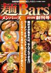 麺Bars'