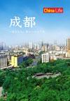 成都 一度来たら、離れられない町 China Life