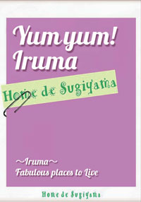 Yumyum! Iruma