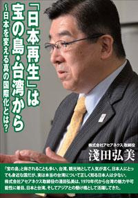 「日本再生」は宝の島・台湾から 〜日本を変える真の国際化とは?