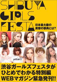 SHIBUYA GIRLS FESTA