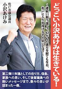 どっこい小沢あけみは生きている!