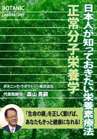 日本人が知っておきたい 栄養素療法 正常分子栄養学