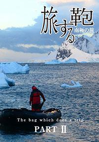 旅する鞄 南極の旅 PART Ⅱ