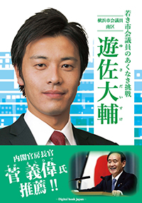 若き市会議員のあくなき挑戦 横浜市会議員・南区 遊佐大輔