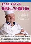 ダニエル・マルタンの「料理はシェフの言葉である」