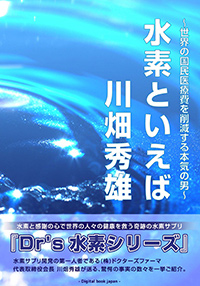 水素といえば、川畑秀雄
