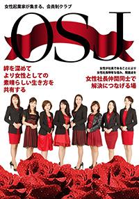 女性起業家が集まる、会員制クラブ OSJ(オー・エス・ジェイ)
