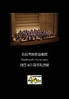 浜松市民吹奏楽団 創団40周年記念誌