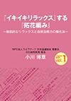 『イキイキリラックス』する『拓花編み』 ~徹底的なリラックスと自然治癒力の強化法~