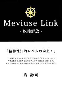 「Meviuse Link ー奴隷解放ー」