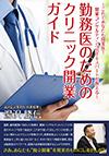 勤務医のためのクリニック開業ガイド