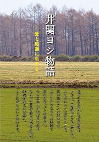 井関ヨシ物語 ~愛と感謝に生きる~