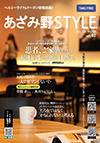 あざみ野STYLE VOL.37