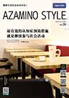 中国版 あざみ野STYLE VOL.37