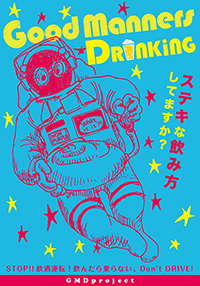 Good Manners Drinking ステキな飲み方してますか?