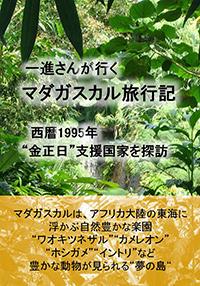 """一進さんが行くマダガスカル旅行記~西暦1995年""""金正日""""支援国家を探訪~"""