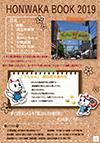 HONWAKA BOOK